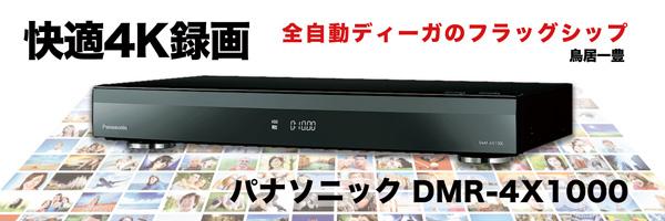 快適4K録画!全自動ディーガのフラッグシップ パナソニック「DMR-4X1000」