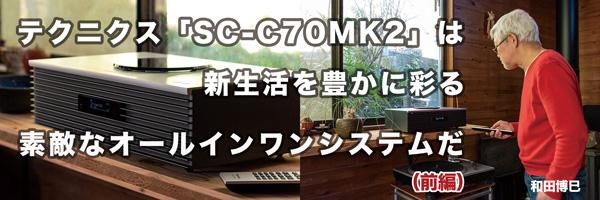 テクニクス「SC-C70MK2」は、新生活を豊かに彩る素敵なオールインワンシステムだ。ラジオからハイレゾ、レコードまでこの音で楽しめる幸せを実感する(前編)