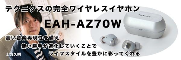 テクニクスの完全ワイヤレスイヤホン「EAH-AZ70W」は、高い音楽再現性を備え、使い勝手が進化していくことで、ライフスタイルを豊かに彩ってくれる
