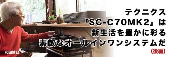 テクニクス「SC-C70MK2」は、新生活を豊かに彩る素敵なオールインワンシステムだ。ラジオからハイレゾ、レコードまでこの音で楽しめる幸せを実感する(後編)