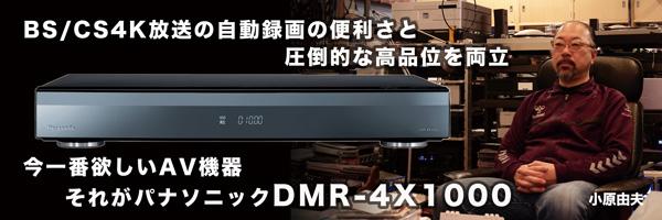 BS/CS4K放送の自動録画の便利さと圧倒的な高品位を両立。今一番欲しいAV機器、それがパナソニックDMR-4X1000だ