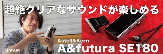 【Astell&Kern「A&futura SE180」レビュー】超絶クリアーなサウンドが楽しめるニューDAP「A&futura SE180」。DACモジュールの交換で、2種類の音調を1台で味わえる。本気で欲しくなった!
