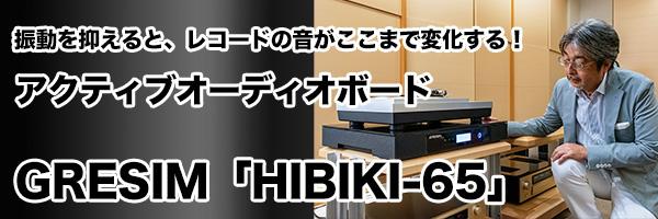 振動を抑えると、レコードの音がここまで変化する! アクティブオーディオボードGRESIM「HIBIKI-65」の、精密産業用機器を趣味のオーディオ再生に活かした新しい試みとは