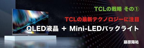 TCLの戦略 その① QLED液晶+Mini-LEDバックライト