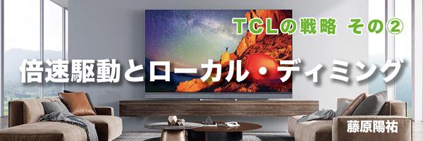TCLの戦略 その② 倍速駆動とローカル・ディミング