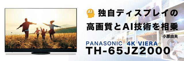 独自ディスプレイの高画質とAI技術を相乗!パナソニック 4K VIERA「TH-65JZ2000」