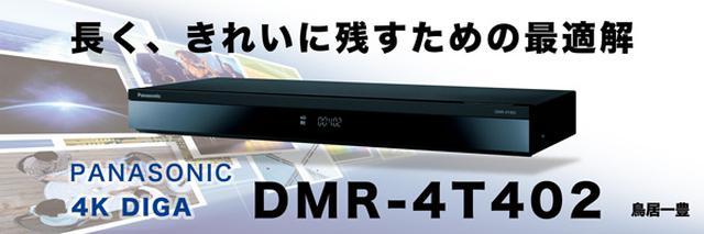 画質と利便性がさらに充実した4Kチューナー内蔵ディーガ!長く、きれいに残すための最適解。パナソニック「DMR-4T402」