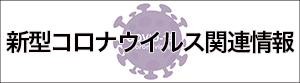新型コロナウイルス関連情報