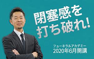 フューネラルアカデミー申込受付中!