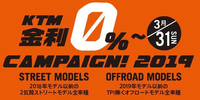 KTMキャンペーン