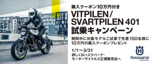 購入クーポン10万円付きVITPILEN / SVARTPILEN401試乗キャンペーン