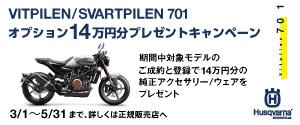 VITPILEN/SVARTPILEN 701オプション14万円分プレゼントキャンペーン