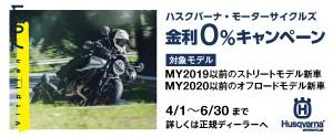 ハスクバーナ・モーターサイクルズ 金利0%キャンペーン