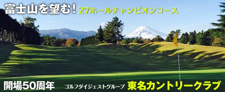 富士山を望む!27ホールチャンピオンコース ゴルフダイジェストグループ 東名カントリー倶楽部