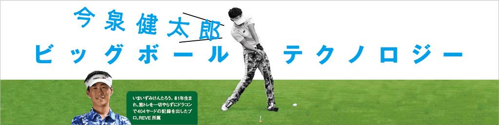 今泉健太郎のビッグボールテクノロジー