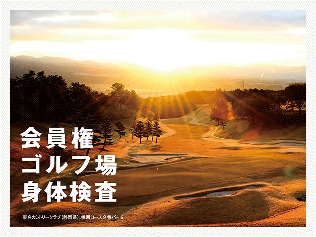 会員権・ゴルフ場身体検査