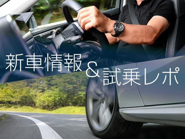 新車情報・試乗レポ