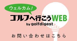 ウェルカム!ゴルフへ行こうWEB by golfdigest お問い合わせはこちら
