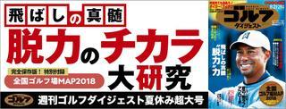 週刊GD8月21・28日号