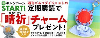 週刊GD定期購読特典「晴祈」チャーム