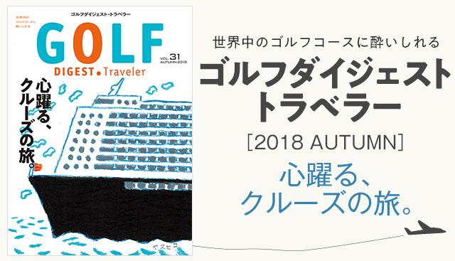 ゴルフダイジェストトラベラー2018秋号