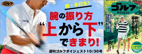週刊GD10月30日号