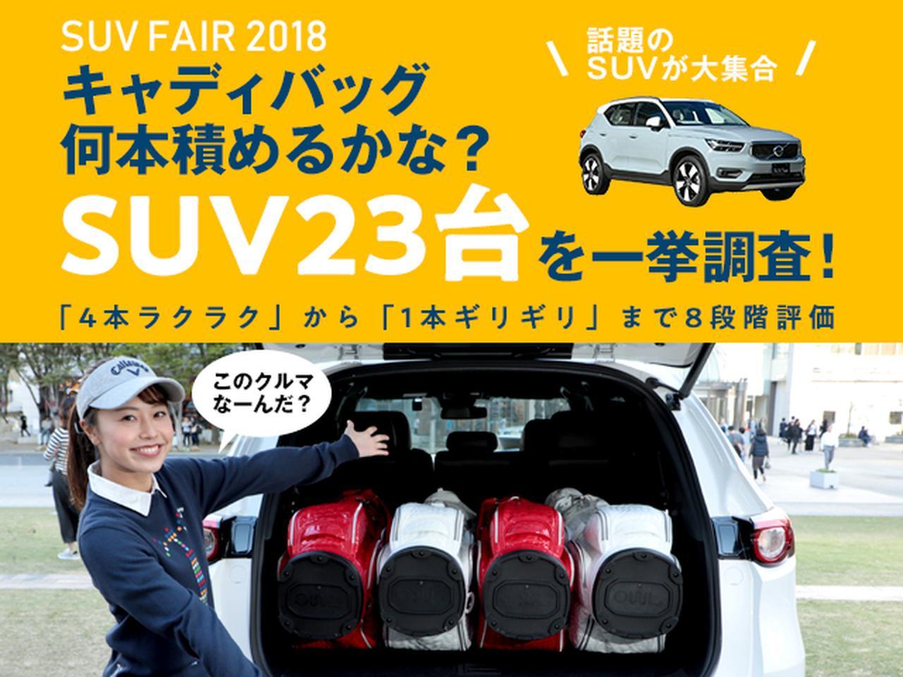 SUVフェア2018