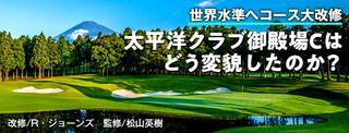 太平洋クラブ御殿場コース