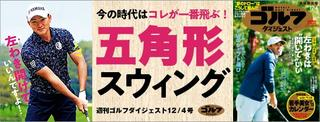 週刊GD12月4日号