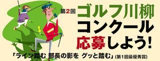 第2回ゴルフ川柳コンクール