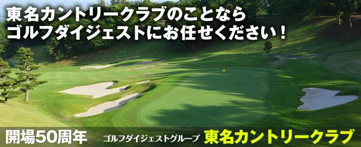 ゴルフダイジェストグループ 東名カントリー倶楽部