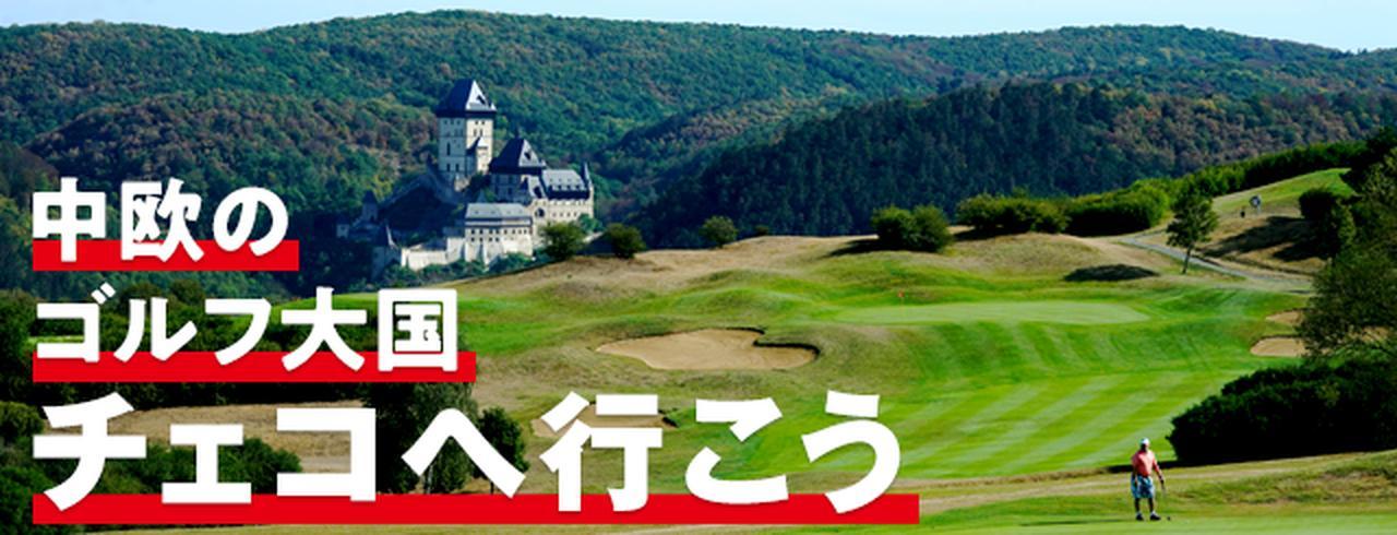 中欧のゴルフ大国「チェコ」へ行こう!