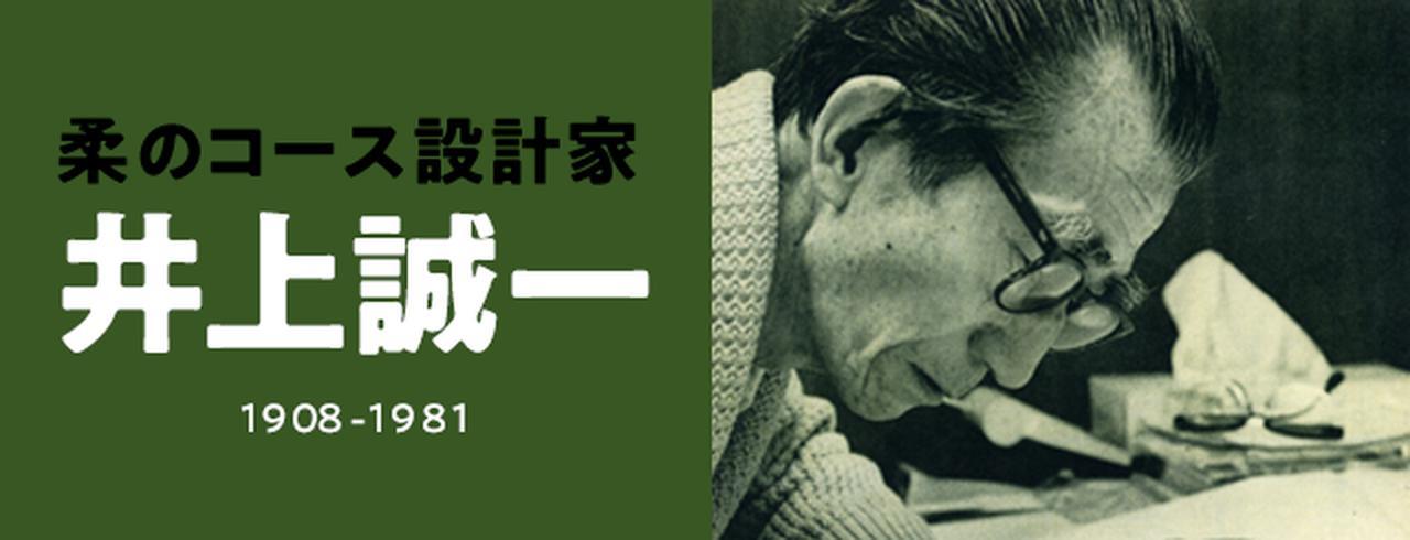 設計家・井上誠一