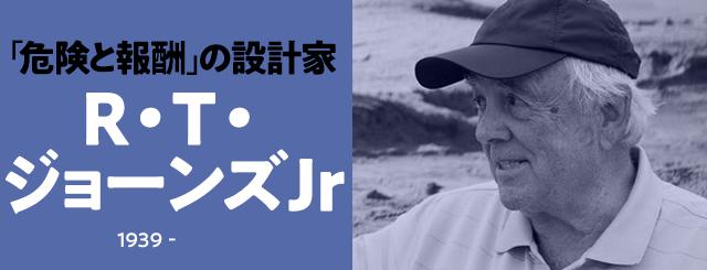 設計家・R・T・ジョーンズJr