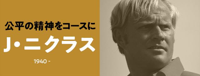 設計家・J・ニクラス