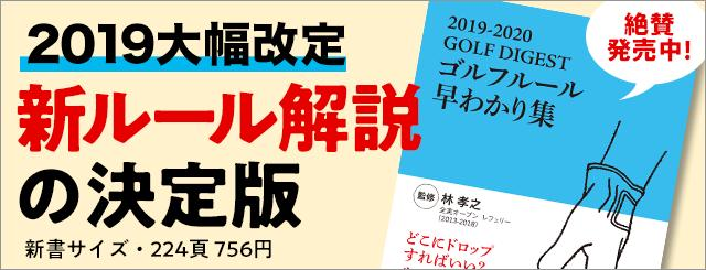 「GOLF DIGESTゴルフルール早わかり集2019-2020」販売ページはこちら