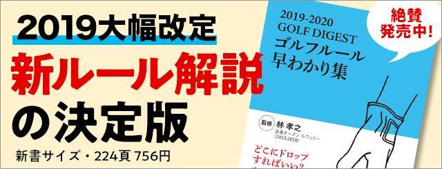 「GOLF DIGESTゴルフルール早わかり集2019-2020」販売ページはこちら