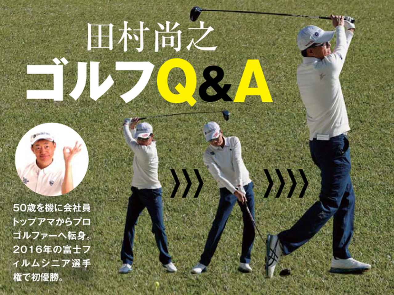 田村尚之のゴルフQ&A