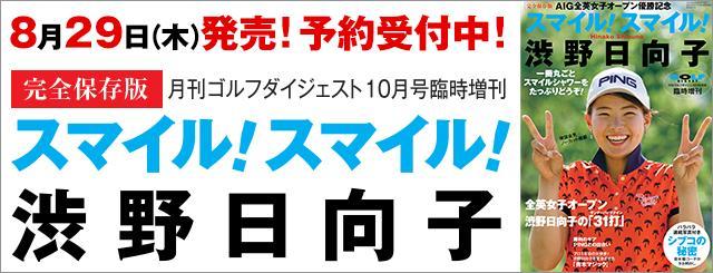 月刊GD臨時増刊「スマイル!スマイル!渋野日向子」販売ページはこちら
