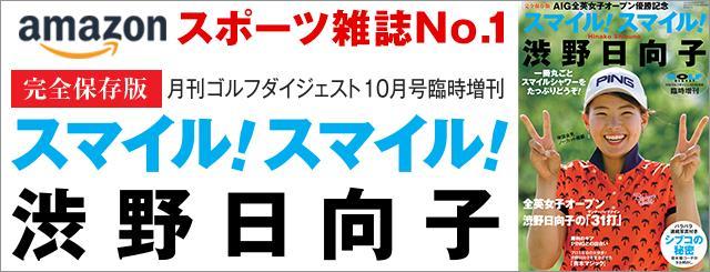 「スマイル!スマイル!渋野日向子」(月刊GD臨時増刊)販売ページはこちら