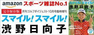 「スマイル!スマイル!渋野日向子」販売ページ