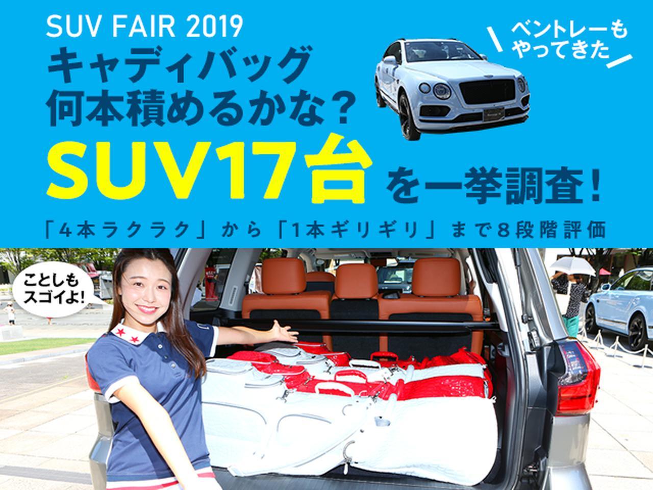 SUV一挙調査2019