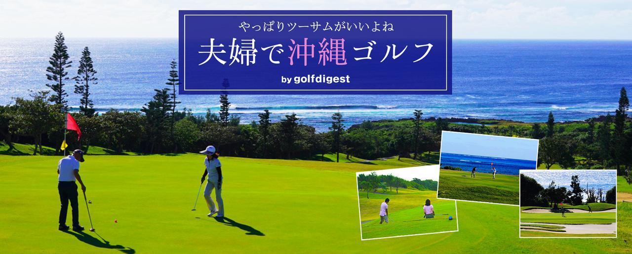 沖縄ゴルフ旅行特集