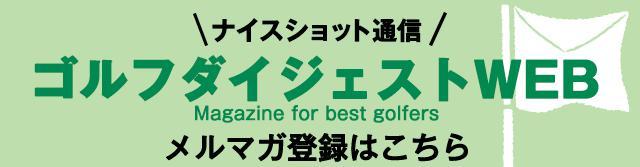 「ゴルフダイジェストWEBメールマガジン」配信登録はこちら