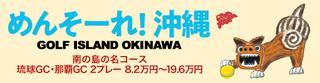 旅行・沖縄
