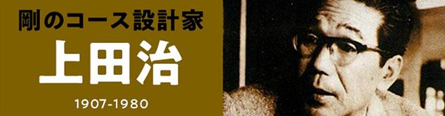 設計家・上田治