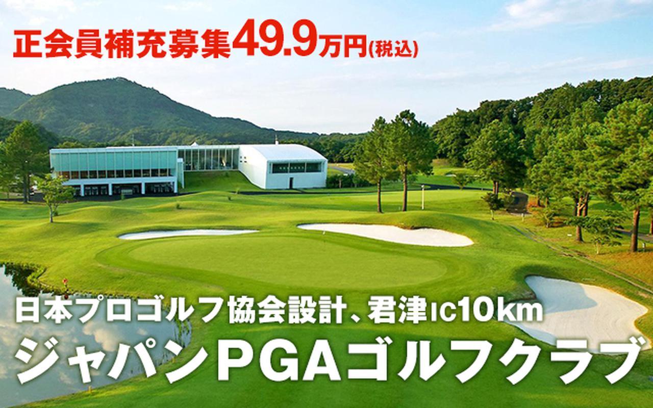 ジャパンPGAGC