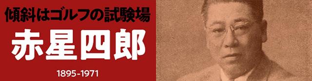 設計家・赤星四郎