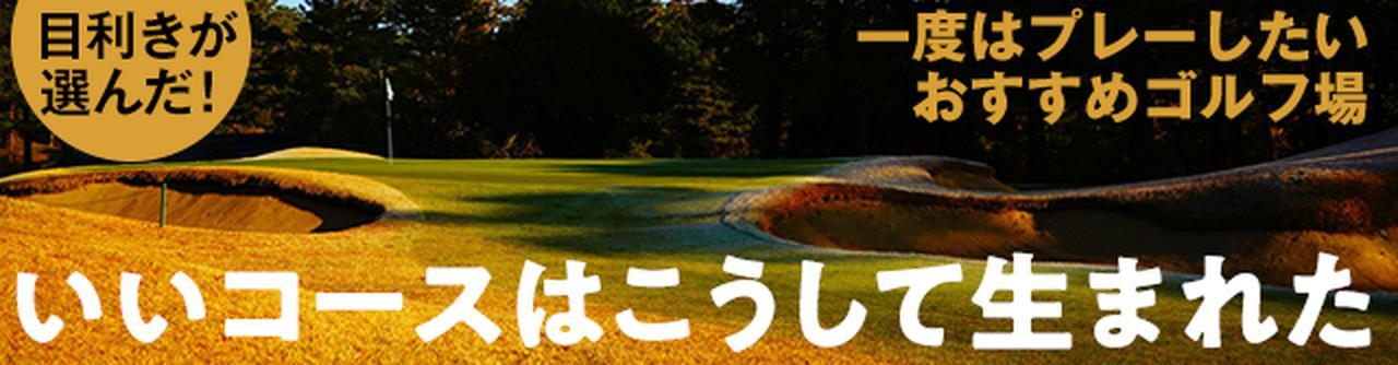 ゴルフコースことはじめ