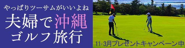 夫婦で沖縄ゴルフ